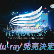 THE IDOLM@STER SHINY COLORS 1stLIVE FLY TO THE SHINY SKYの映像商品が発売決定! アソビストア特装版も!