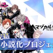 サイバード、『マジカルデイズ』の小説化クラウドファンディングで新ゴールを追加 1600万円到達で設定資料集を刊行!!