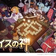JOYCITY、オンラインボードゲーム『ダイスの神』をリリース…全世界のプレイヤーとリアルタイム対戦が楽しめる