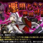 ズー、『りっく☆じあ~す』のアップデートを実施 「悪堕ち」状態の武器娘がプレイヤーキャラクターとして使用可能に!