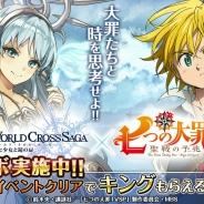 アクセルマーク、『ワールドクロスサーガ』でテレビアニメ「七つの大罪 聖戦の予兆」とのコラボレーションを開催