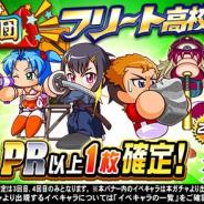 KONAMI、『実況パワフルプロ野球』で「応援団 フリート高校育成攻略ガチャ」を開催!