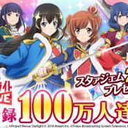エイチーム、『少女☆歌劇 レヴュースタァライト -Re LIVE-』の事前登録参加数が100万人を達成 Twitterでカウントダウンキャンペーンを実施中!