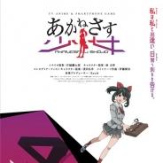 アニマックス、開局20周年記念作品としてテレビアニメとスマホゲームからなるオリジナル作品『あかねさす少女』の製作を決定!