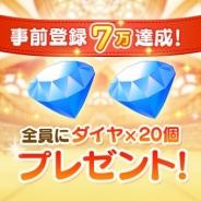 ネクソン、今春配信開始予定の『ディズニー タッチタッチ』の事前登録者数が7万人を突破 合計30個の「ダイヤ」のプレゼントが確定