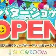 仮想ライブ空間『SHOWROOM』で人気キャラのアバターが購入できるショップをオープン…サンリオや初音ミク、チェブラーシカ、ウルトラマンなど