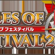 バンナム、「テイルズ オブ フェスティバル」のチケット一般販売とライブビューイングのチケット先行抽選販売を4月15日10時より開始!
