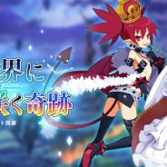 クローバーラボと日本一ソフト、『魔界ウォーズ』で「超プレミアム」「嘲謔の小悪魔」の2種類のガチャを開催!
