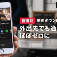 インターネットテレビ局「AbemaTV」のスマホアプリ版で新機能「動画ダウンロード機能」を提供開始 プレミアムプラン登録ユーザーが対象に