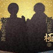 EXNOAとニトロプラス、『刀剣乱舞-ONLINE-』で「極(きわめ)」の姿となった刀剣男士2振りのシルエットを公開 6周年の1月14日に登場へ