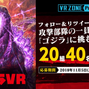 バンダイナムコアミューズメント、『ゴジラVR』の無料体験チケットCPを開催 RTするだけで応募完了!!