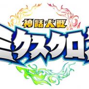 Snail Games Japan、『神話大戦ミクスクロス』事前登録者が3万人を突破