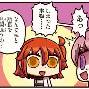 FGO PROJECT、超人気WEBマンガ「ますますマンガで分かる!Fate/Grand Order」の第64話「捗る妄想」を公開