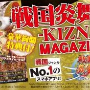 サムザップ、『戦国炎舞 –KIZNA–』初の公式マガジンを発売開始 レジェンドガチャ券を含む「豪華絢爛4 大特典」シリアルコードが付属