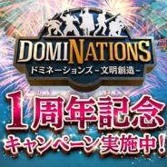 ネクソン、『ドミネーションズ -文明創造-』アジア版のリリース1周年 「戦士の末裔」イベント、「兵力再整備キャンペーン」を実施中