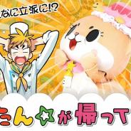 コムシード、バーガーショップ経営ゲーム『I LOVE バーガー』で話題の暴走ゆるキャラ「ちぃたん☆」との第2弾コラボを開始!