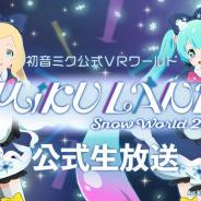 バーチャルキャストとGugenka、『MIKU LAND β SNOW WORLD 2021』前夜祭を2月5日に開催!
