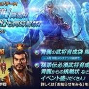 ネクソン、『三國志曹操伝 ONLINE』にて新戦闘システム「四神戦・青龍」の実装をはじめとするアップデートを実施!