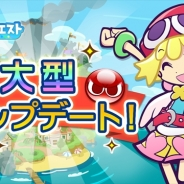 セガゲームス、『ぷよぷよ!!クエスト』で新たなキャラクターカードのレアリティ「★7」や新コンテンツを追加する大型アップデートを8月8日に実施