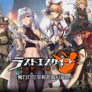 VOYAGE SYNC GAMES、戦闘少女×MMOストラテジー『ラストエスケイプ-復讐の女神』の日本正式版の配信を決定! 事前登録を開始