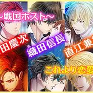 UPC、新作乙女ゲーム『恋下統一~戦国ホスト~』のiOS版を先行配信開始!