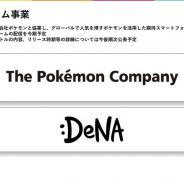 DeNA、ポケモンとの協業を発表 「ポケモン」を活用したスマホアプリゲームを今期配信へ