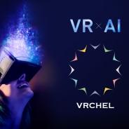 ジョリーグッド、世界初のVRコンテンツ解析に対応した人工知能エンジン「VRCHEL」を開発…「NAB SHOW」で新サービス第1弾を発表