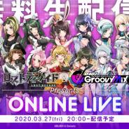 ブシロード、無観客ライブ「ロストディケイド & D4DJ Groovy Mix Presents ONLINE LIVE」を生配信!