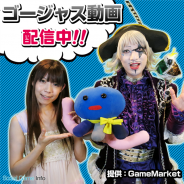 ナオ、YouTubeチャンネル「ゴー☆ジャス動画@GameMarket」チャンネル登録者数が10万人を突破 2月にプレゼント企画実施も