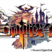 KONAMI、『巨神戦争』が累計5万ダウンロードを突破! 「巨神石300個」をプレゼントする記念キャンペーンを実施