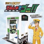 タイトー、「電車でGO!」シリーズ最新作 「でんしゃでゴー!!キッズ」を稼働開始! 大型筐体で親子一緒に運転士体験が楽しめる!