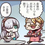FGO PROJECT、WEBマンガ「ますますマンガで分かる!Fate/Grand Order」の第165話「守りたいもの」を公開