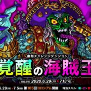 アソビズム、『ドラゴンポーカー』にて復刻チャレンジダンジョン「覚醒の海賊王」を開催!