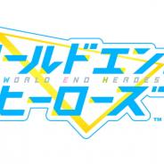 スクエニ、スマホ向け新作ゲーム『ワールドエンドヒーローズ』を発表! まずは総勢21名の豪華声優陣を先行公開!