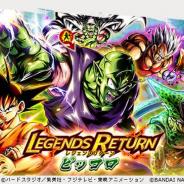 バンナム、『ドラゴンボール レジェンズ』でガシャ「ZENKAI AWAKENING - ピッコロ -」を開催! 「ピッコロ」の覚醒Zパワーのみ出現!