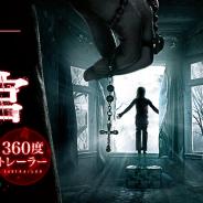 360Channel、「映画紹介」チャンネルを追加 『死霊館 エンフィールド事件』の360度VR映像を配信中…映画を観たくなる体験をVRで