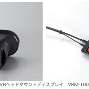 ジャパンディスプレイ、 自社製液晶パネルを搭載したVR HMD「VRM-100」を12月から販売開始