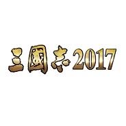コーエーテクモ、『三國志11』がベースの新作スマホアプリ『三國志2017』を中国で発表…天上友嘉が開発、TCIと360が運営、リリース時期は未定