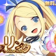 SEEC、パズルゲームアプリ『アリスリンク』のiOS版を配信開始  同じ色のお菓子を3つ繋げて消す爽快パズルゲーム