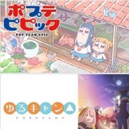 【ドコモ・アニメストア調査】18年冬アニメの部門別ランキングを発表 1番笑ったのは『ポプテピピック』 萌えたのは『ゆるキャン△』