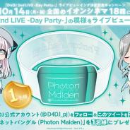 ブシロード、「D4DJ 2nd LIVE -Day Party-」ライブビューイングを記念したTwitterキャンペーン第2弾を開催!