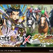 スクエニとエイチーム、『三国志乱舞』×『ダービーインパクト』とのコラボ企画を開始。限定S種牡馬・限定武将が獲得できる