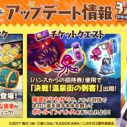 DMM GAMES、『かんぱに☆ガールズ』にて「この素晴らしい世界に祝福を!2」コラボイベント更新などのアップデートを実施!
