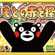 ブシロード、『しろくろジョーカー』に人気ご当地キャラクター「くまもん」が登場! 熊本県とコラボした位置情報イベントを開催!
