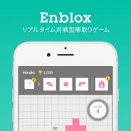 CFlat、陣取りパズルゲーム『Enblox』をリリース 世界中のプレイヤーとのリアルタイムバトルも可能