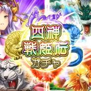 DMM GAMES、『三国志戦姫~乱世に舞う乙女たち~』にて「四神戦姫伝ガチャ」開催! さらに「リリアン」が登場するガチャも