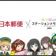 モバイルファクトリー、『ステーションメモリーズ!』で日本郵便とのコラボが決定! 「駅メモ!オリジナルフレーム切手セット」を販売へ