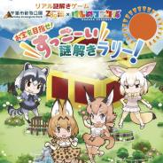 KADOKAWA、千葉市動物公園と京都市動物園と「けものフレンズ」コラボを開催決定! コラボメニューやキャラパネルを展示!