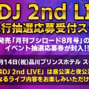 ブシロード、『D4DJ』のライブでカバーしてほしい楽曲アンケートを実施 「D4DJ 2nd LIVE」最速先行抽選応募受付もスタート!