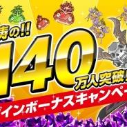 アソビズム、『ドラゴンポーカー』で「いったぜ!140万人突破記念キャンペーン」を開催…煌めきジェムマローンや竜石をプレゼント